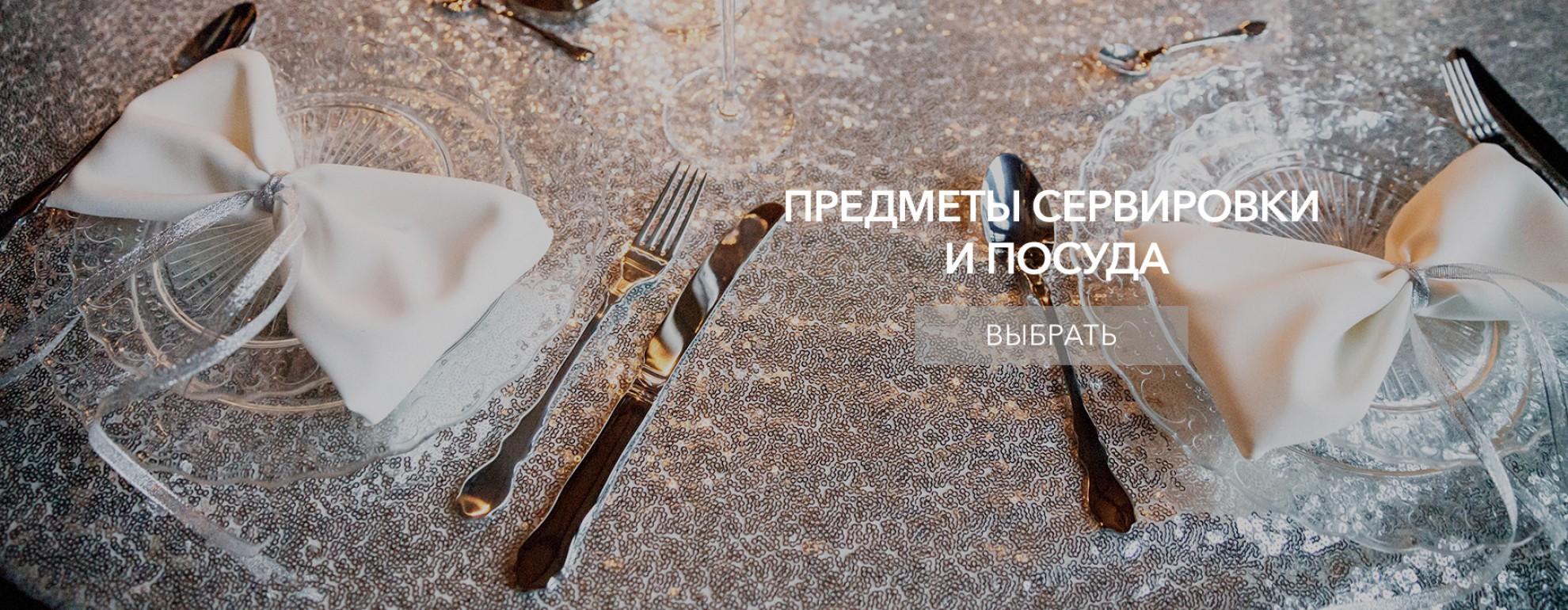 Предметы сервировки и посуда